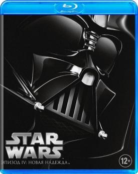 Звездные войны: Эпизод IV: Новая надежда (Blu-ray)