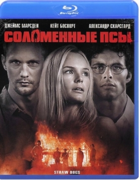 Соломенные псы (Blu-ray)