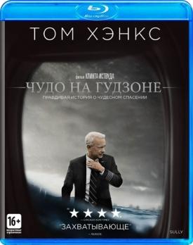 Чудо на Гудзоне (Blu-ray)