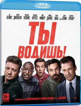 Ты водишь! (Blu-ray)