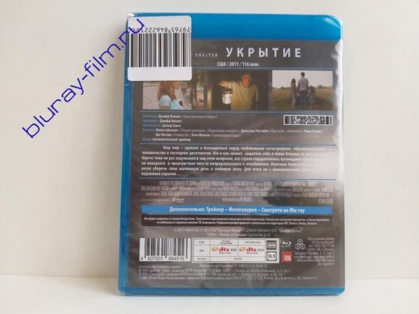 Укрытие (Blu-ray)