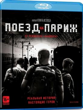 Поезд на Париж (Blu-ray)