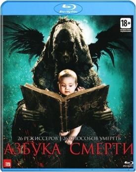 Азбука смерти (Blu-ray)