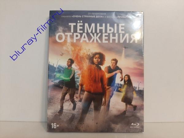 Темные отражения (Blu-ray)