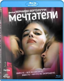 Мечтатели (Blu-ray)