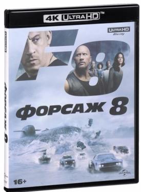 Форсаж 8 (4K UHD Blu-ray)