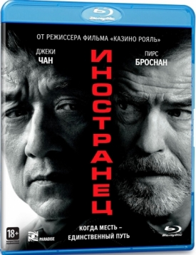 Иностранец (Blu-ray)