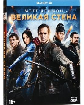 Великая стена 3D (Blu-ray)