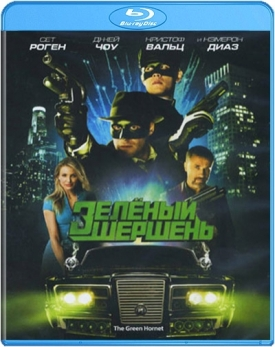 Зеленый шершень (Blu-ray)