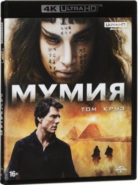 Мумия (4K UHD Blu-ray)