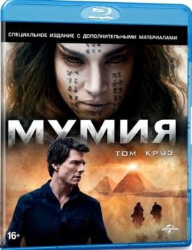 Мумия (Blu-ray + DVD)