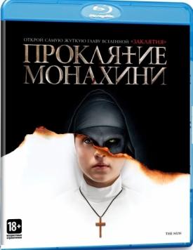 Проклятие монахини (Blu-ray)