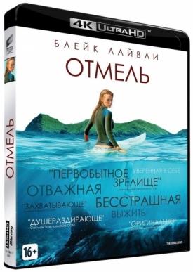 Отмель (4K UHD Blu-ray)