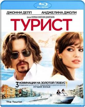 Турист (Blu-ray)