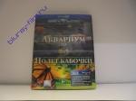 Аквариум / Полет бабочки 3D и 2D