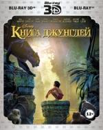 Книга джунглей 3D + 2D (2 Blu-ray)