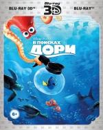 В поисках Дори 3D + 2D (2 Blu-ray)