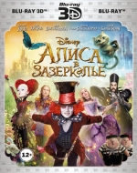 Алиса в Зазеркалье 3D + 2D (2 Blu-ray)