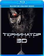 Терминатор Генезис 3D + Blu-ray бонус (2 Blu-ray)