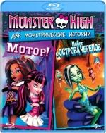 Школа Монстров: Две монстрические истории