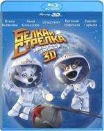 Белка и стрелка. Звездные собаки 3D