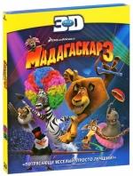 Мадагаскар 3 3D