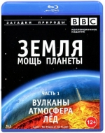 BBC: Земля: Мощь планеты. Вулканы. Атмосфера. Лед. Часть 1