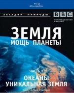 BBC: Земля: Мощь планеты. Часть 2