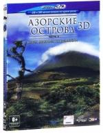 Азорские острова: Часть 2: Киты, вулканы, открыватели 3D