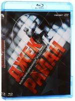 Джек Райан: Теория хаоса, Игры патриотов, Прямая и явная угроза (3 Blu-ray)