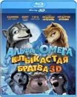 Альфа и Омега: Клыкастая братва 3D