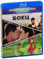Боец / Соблазнитель / Ариэтти из страны лилипутов (3 Blu-ray)