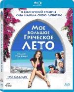 Моё Большое Греческое Лето