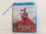 1812: Уланская баллада (Blu-ray)