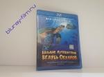 Большое путешествие вглубь океанов (Blu-ray)