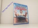 Не шутите с Зоханом (Blu-ray)