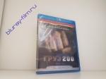 Груз 200 (Blu-ray)