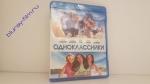 Одноклассники (Blu-ray)