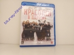 Красотки в париже (Blu-ray)