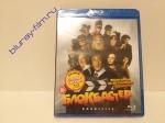 Блокбастер (Blu-ray)