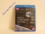 BBC: Чудеса Солнечной системы. Часть 2 (Blu-ray)