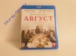 Август (Blu-ray)