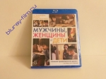 Мужчины, женщины и дети (Blu-ray)