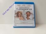 Простые сложности (Blu-ray)