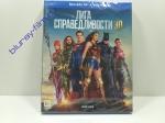 Лига справедливости (3D Blu-Ray + Blu-Ray)