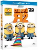 Гадкий Я 2 3D