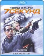 7 секунд (Blu-ray)