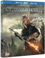 Седьмой сын 3D