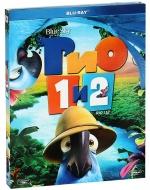 Рио 1 и 2