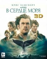 В сердце моря 3D + 2D (2 Blu-ray)